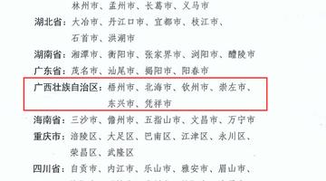 广西6地被正式命名为国家卫生城市