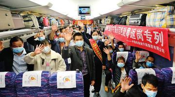 广西首趟赴粤返岗务工专列开行 务工人员乘专列返岗