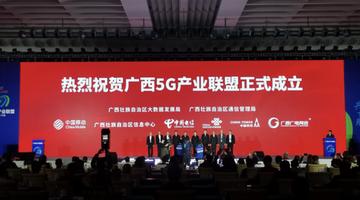 广西5G产业联盟正式成立