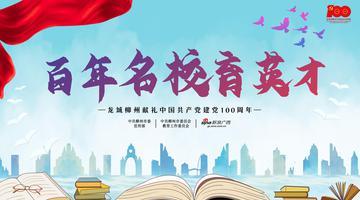 龙城柳州:百年名校育英才