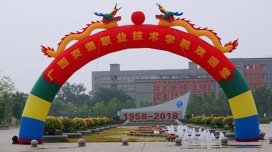 广西交通职业技术学院隆重举行建校60周年庆祝大会