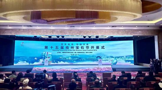 第十五届梧州宝石节开幕式现场