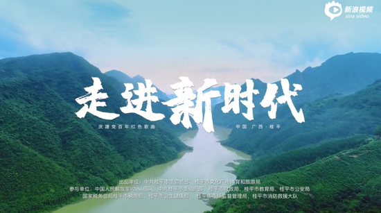 庆祝中国共产党成立100周年!广西桂平《走进新时代》MV发布
