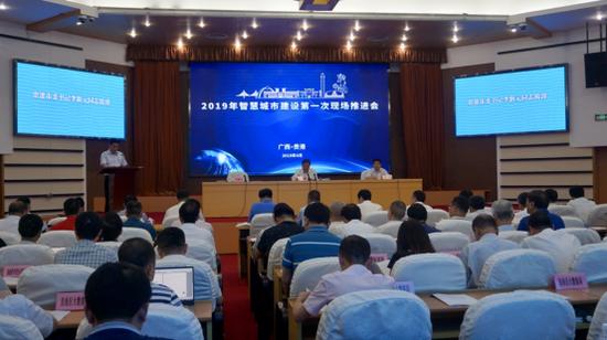 2019年智慧城市建设第一次现场推进会在贵港召开 莫果蕾/摄
