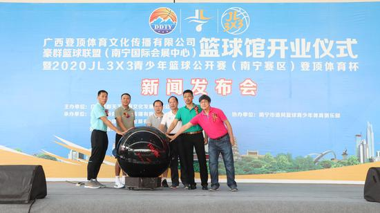 豪群篮球联盟南宁国际会展中心训练基地开馆 助力南宁篮球运动