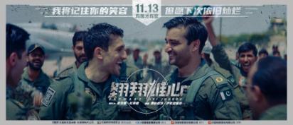 电影《翱翔雄心》提前点映获众人称赞 1113全国热血上映