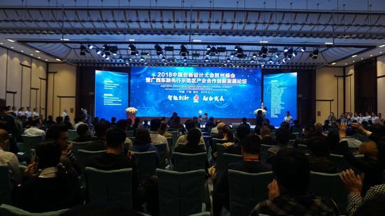 智能创新融合发展 中国创新设计大会贺州峰会隆重举行