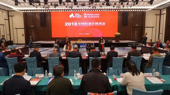 2018中国好设计终评会现场
