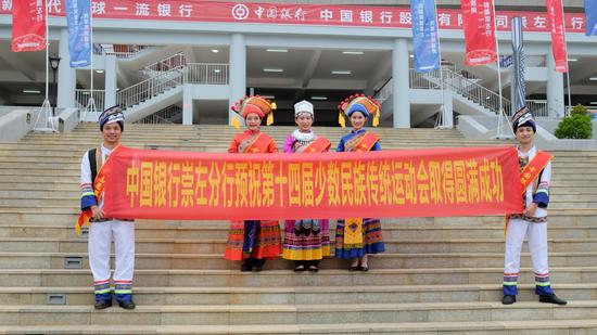 中国银行崇左分行亮相广西第十四届少数民族传统体育运动会