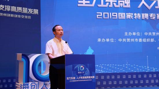 贺州市人民政府副市长刘洪军就贺州创新创业环境做推介