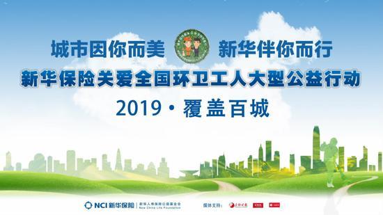 新华保险关爱环卫工人公益行动实施两年覆盖百城
