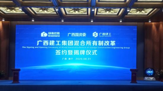 """突破""""瓶颈"""" 广西建工集团完成混改"""