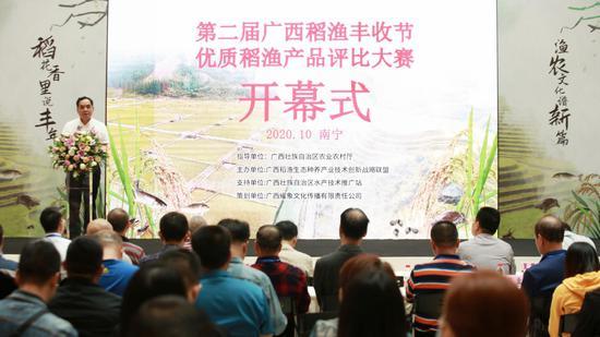 第二届广西稻鱼丰收节暨优质稻鱼产品评比大赛正式启动