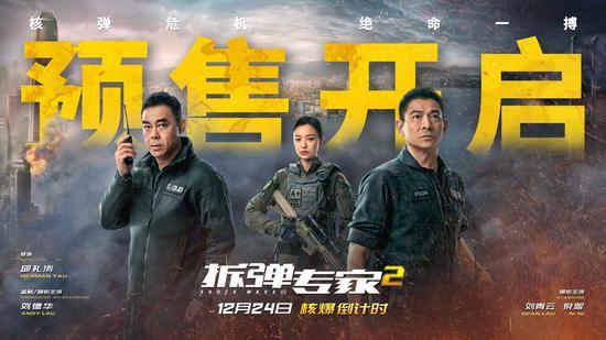 电影《拆弹专家2》终极预告海报双发 刘德华角色更扑朔迷离
