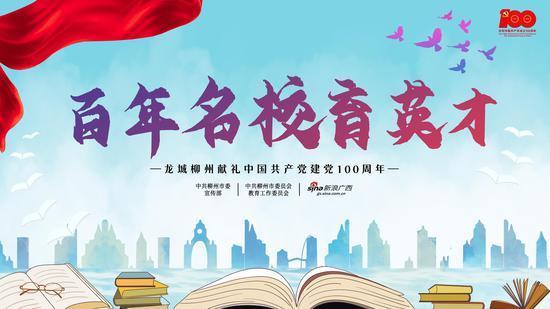 """""""百年名校育英才""""柳州市推出优秀学校视频展播庆祝建党100周年"""
