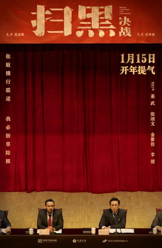 """《扫黑·决战》定档1月15日 姜武张颂文打响""""扫黑除恶""""第一枪"""