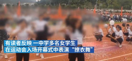 """广西一中学运动会开幕式出现""""撩衣舞"""" 校方:正调查"""