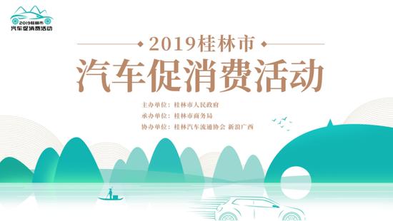 桂林国际汽车博览会今日开幕 为期三天
