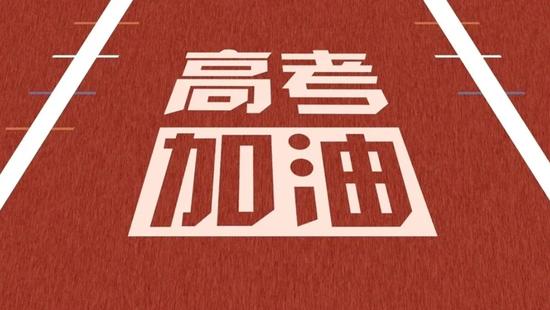 广西2021年普通高考11月1日开始报名 有这些注意事项