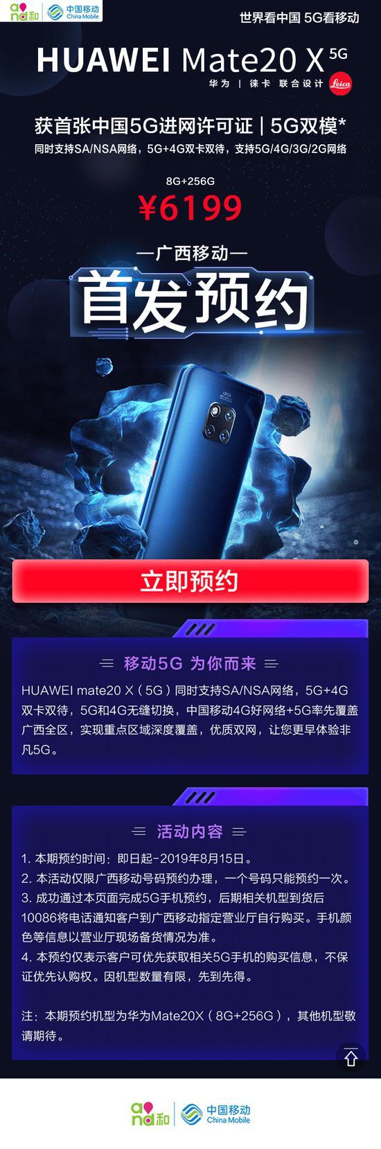 移动5G手机正式上市销售 广西迎来首位5G用户