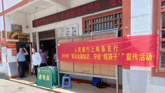 上林县支行宣传现场。