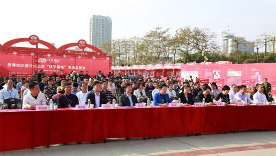 """贵港市区域公众品牌""""桂平福味""""专场展销会隆重举行"""