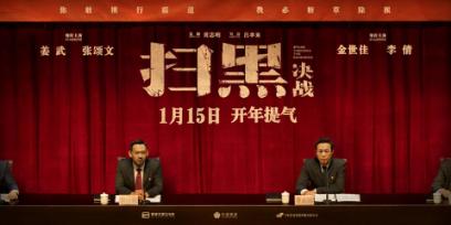 """《扫黑·决战》定档1月15日 姜武张颂文打响""""扫黑除恶""""第一"""