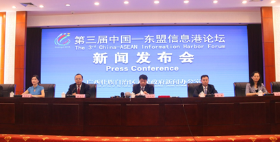 第三届中国—东盟信息港论坛即将在南宁举行