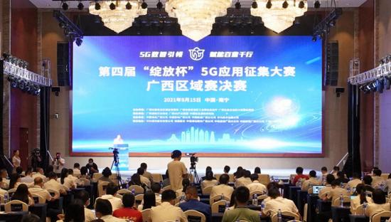 """第四届""""绽放杯""""5G应用征集大赛广西区域赛决赛在南宁举行"""