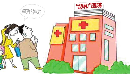 广西清理整治冒牌医疗机构 仿冒知名医院将被严查