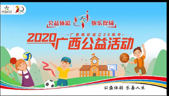 """""""公益体彩 快乐操场""""2020年广西公益活动温暖续航"""