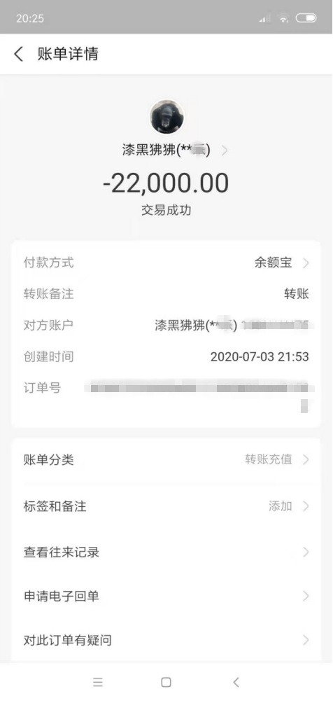 受害人转账凭证(两万两千元)