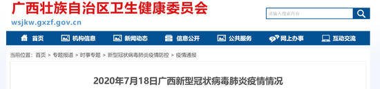 18日广西无新增 现有正在隔离的境外输入确诊病例1例