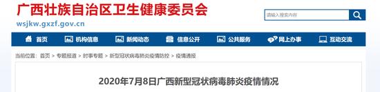 7月8日广西无新增确诊病例、疑似病例、无症状感染者
