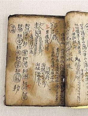 广西少数民族古籍展 古壮字医书首亮相