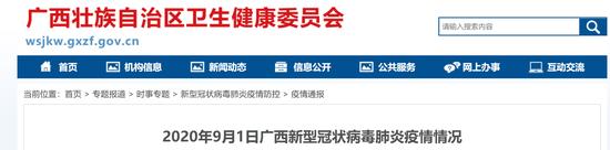 9月1日广西无新增 全区现有境外输入无症状感染者3例