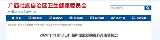 11月12日广西无新增 现有境外输入无症状感染者4例