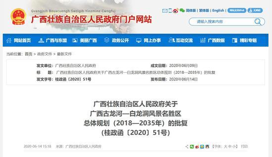 最新!广西批复古龙河—白龙洞风景名胜区总体规划