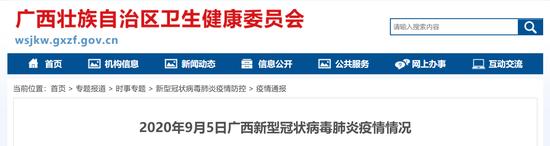 5日广西无新增确诊病例、疑似病例、无症状感染者