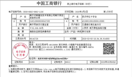 贞韩植发向武汉红十字会捐赠汇款单