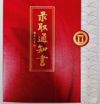 南宁二中录取通知书的封面由该校优秀学子杨晨煜题写。 (学校供图)