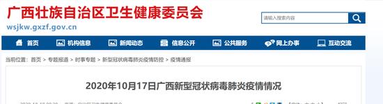 10月17日广西无新增 治愈出院境外输入确诊病例1例