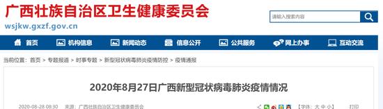 27日广西无新增确诊病例、疑似病例、无症状感染者
