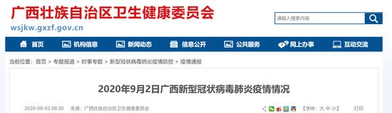 9月2日广西无新增 全区现有境外输入无症状感染者3例