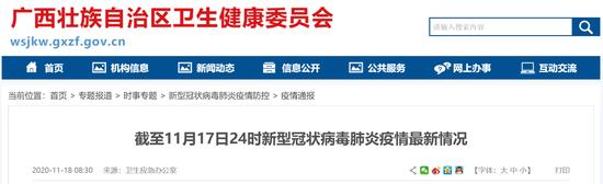 11月17日广西无新增 现有境外输入无症状感染者4例