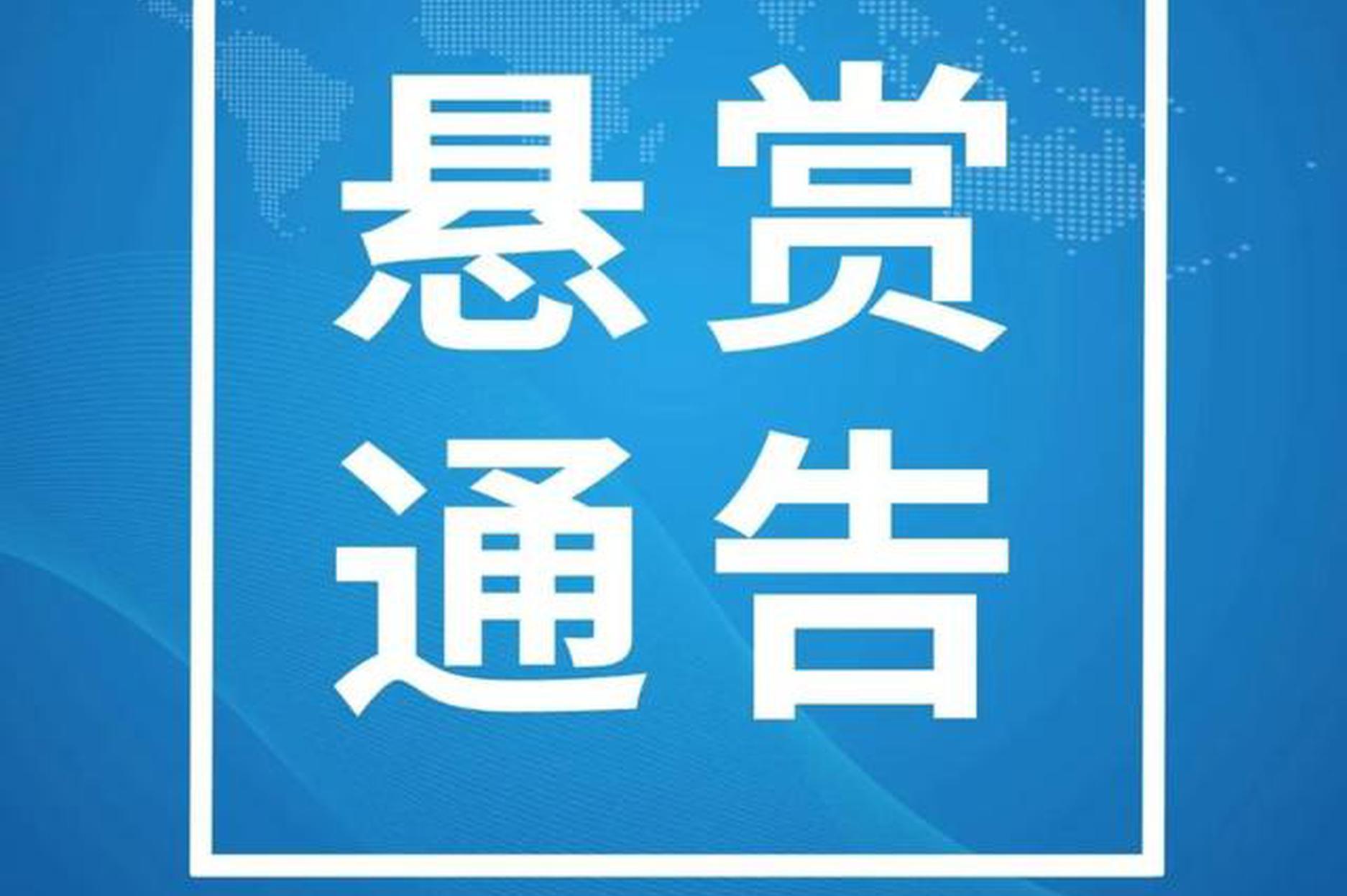 电动车肇事逃逸致2名老人死亡 广西合浦警方悬赏缉凶