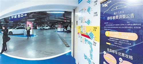 万象城停车场已经提高停车收费标准 本报记者 宋延康 摄