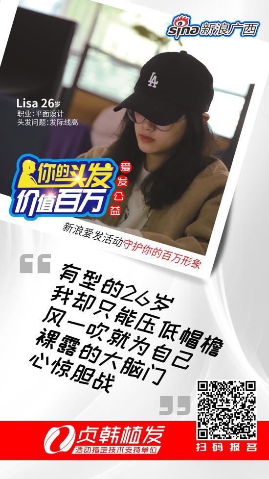 """""""你的头发价值百万""""技术支持单位——贞韩,深耕植发8载,公"""