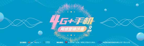 新浪广西4G+手机网络营销沙龙桂林站即将开讲
