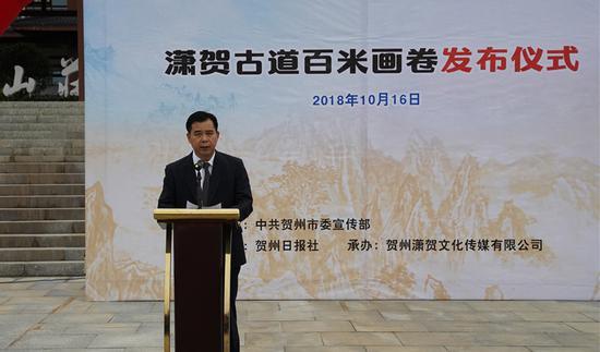 贺州市委常委、宣传部部长、副市长朱东致辞